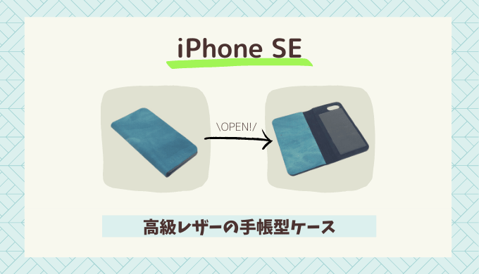 【iPhoneSE2】手帳型ケースなら高級革(レザー)で決まり!おすすめ3選