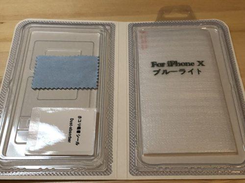 ダイソーのiPhoneX用ガラスフィルム