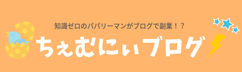 ちぇむにぃブログ