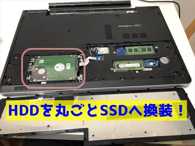 HDDを丸ごと換装する