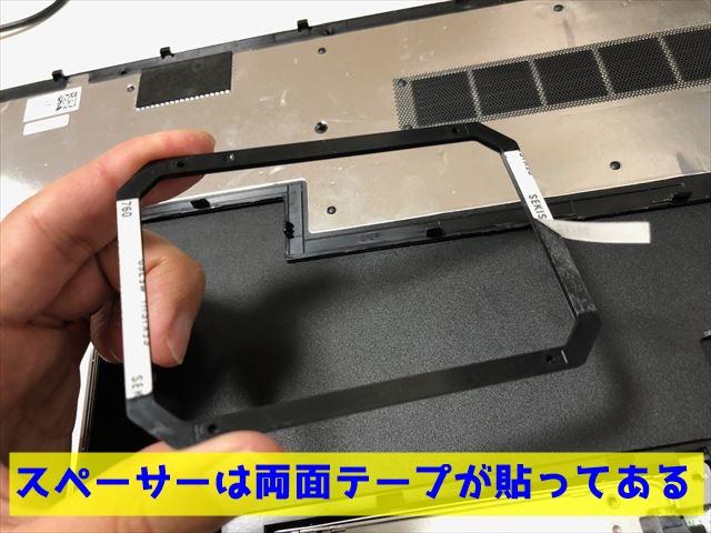 スペーサーは両面テープが貼ってある