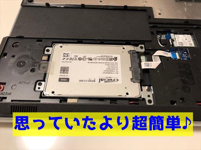 HDDの換装完了