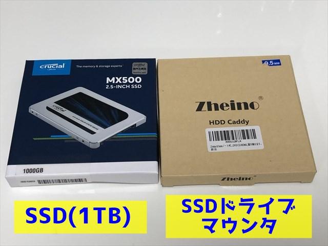 SSDとSSDドライブマウンタ
