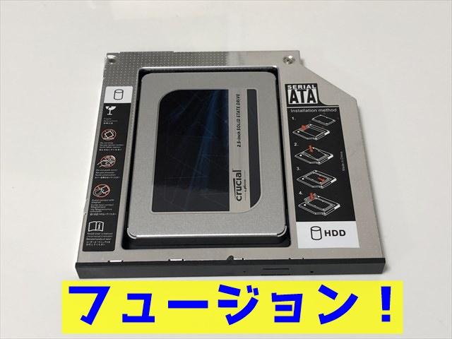 SSDとSSDドライブマウンタの装着イメージ