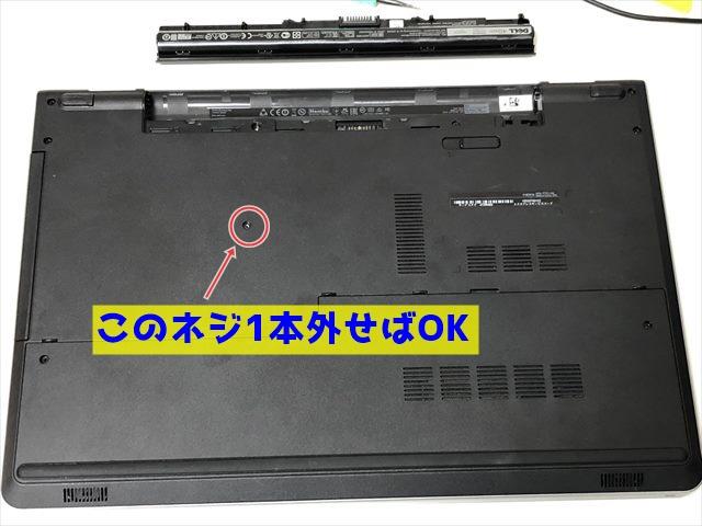 ノートPCから光学ドライブを抜き取る