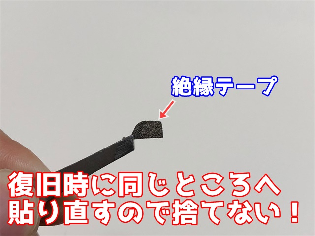 小さい絶縁テープ