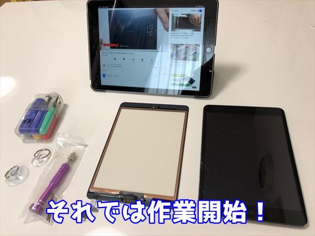 iPadmini修理の作業環境