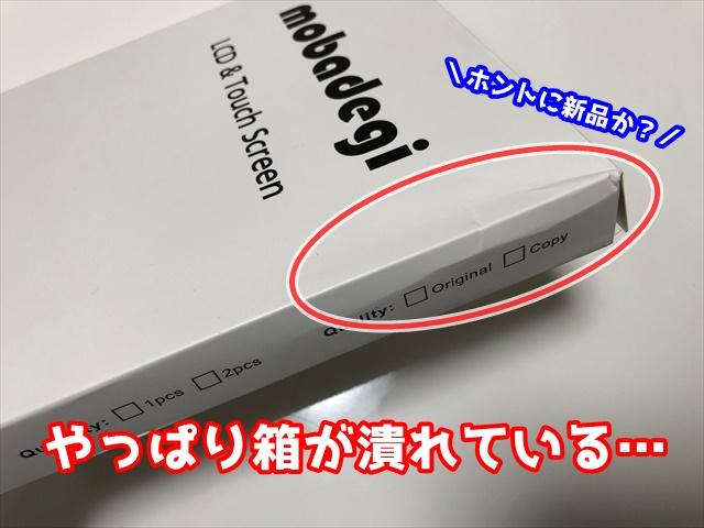 『mobadeji』のiPadmini液晶交換用パネル