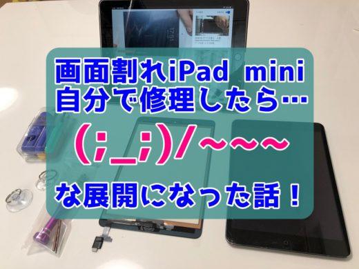【要注意!】画面割れiPadminiを自分で修理したら大変な事になった話。