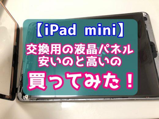 【必見!】iPad miniの『修理・交換』用の液晶パネルはこれを買え!