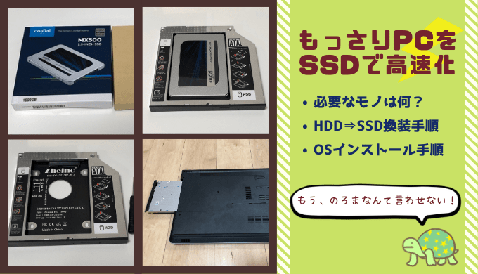 【やさしい解説】ノートPCのSSD化に必要なモノ、手順、注意点まとめ