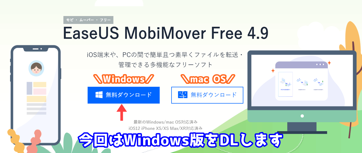 EaseUS MobiMoverのダウンロード方法