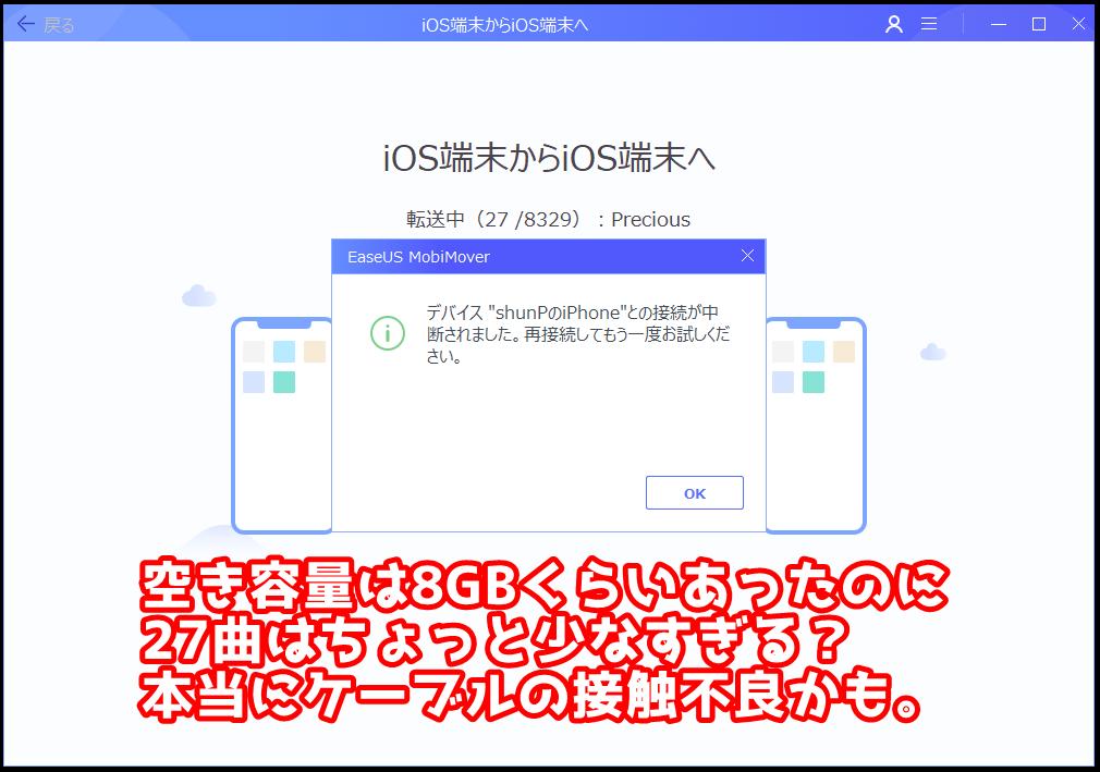 iOS端末からiOS端末へ音楽データの転送