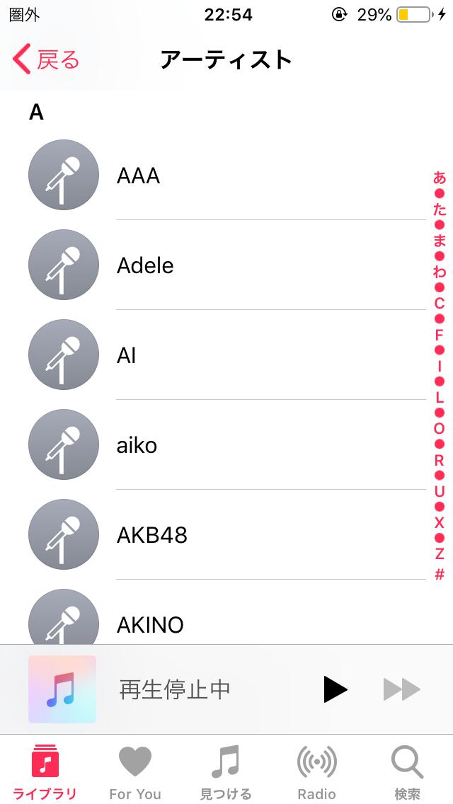 iOS端末からiOS端末へ音楽データの転送結果