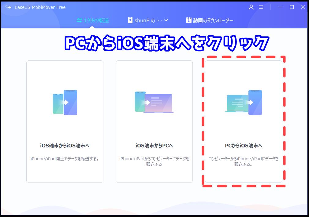 PCからiOS端末へ画像&音楽データを転送する