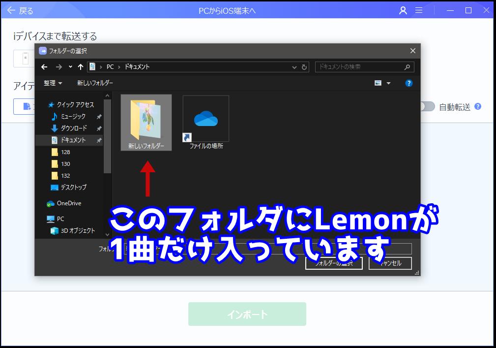 PCからiOS端末へ音楽データの転送