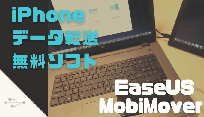 【iPhoneからデータ転送】完全無料で使える管理ソフト『EaseUS MobiMover』