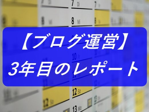 ブログ開設から3年で100万円達成!?完全放置でも稼げた秘密大公開!