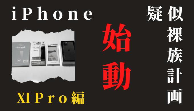 【iPhone11Pro】前面&背面ガラス+バンパーの組合せが超Good!