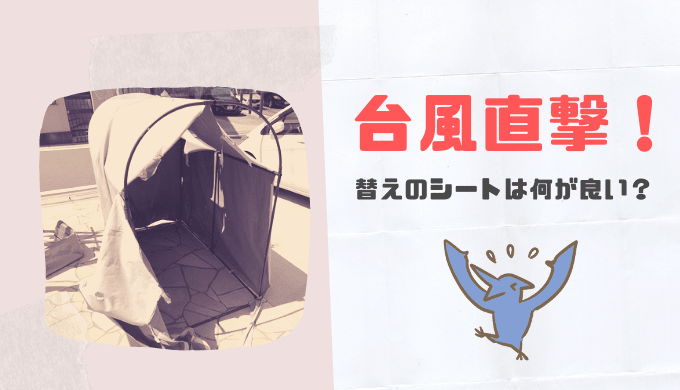 【サイクルハウス】台風直撃で大惨事!?買うべき替えシートはこれ!