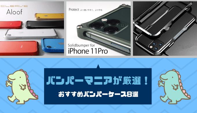 【iPhone11/11Pro】マニアが注目するおすすめバンパーまとめ8選