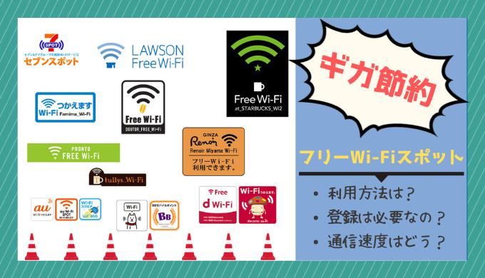 無料Wi-Fiスポット使ってる?コンビニ・カフェの公衆無線LANの使い方