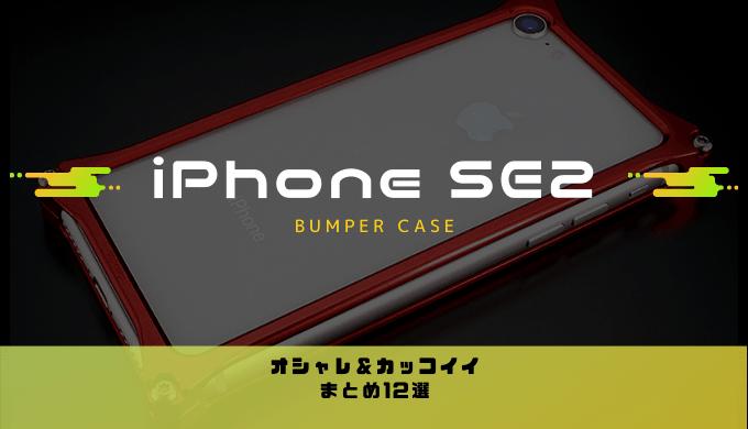 iPhoneSE2のおすすめバンパー