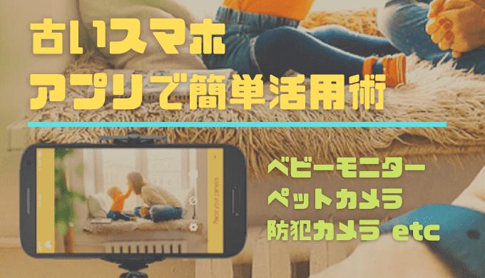 古いスマホ(iPhone)を監視カメラにするアプリおすすめ3選
