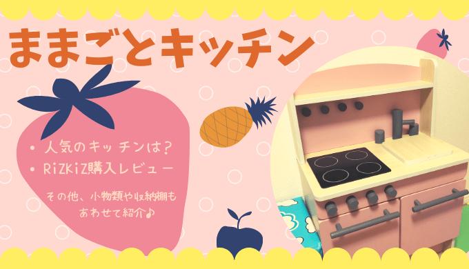 【人気5選】おままごとキッチンは「木製」を買って正解だった!