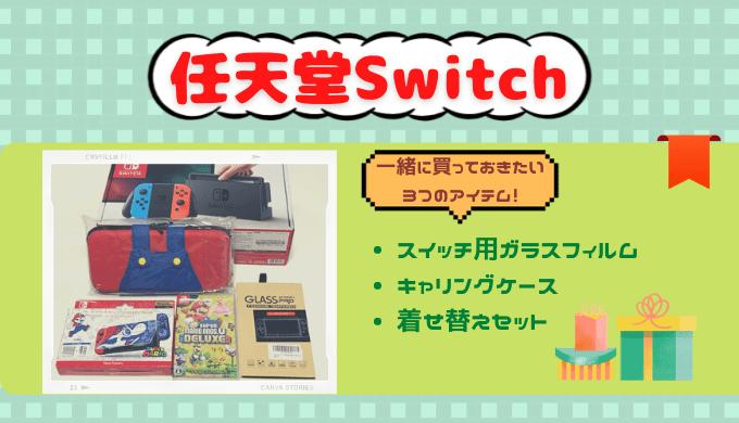 【子供歓喜】スイッチをプレゼントするならこれも一緒に買っておけ!