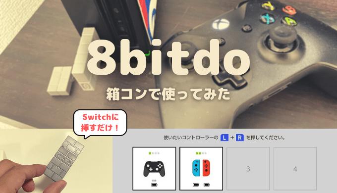 【8bitdoレビュー】スイッチでPS4やXboxのコントローラーを使う!