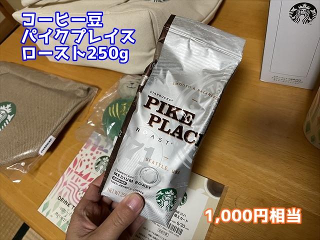 コーヒー豆パイクプレイスロースト250g