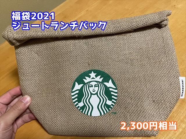 福袋2021ジュートランチバッグ