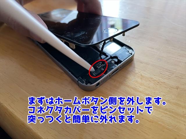 iPhoneのホームボタンのコネクタを外す