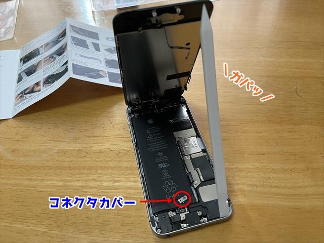 iPhoneのホームボタンのコネクタを外した状態