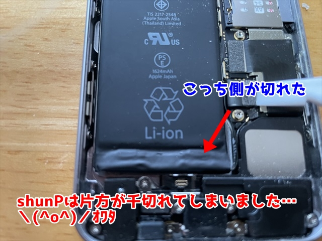 iPhoneのバッテリーの粘着テープが千切れた