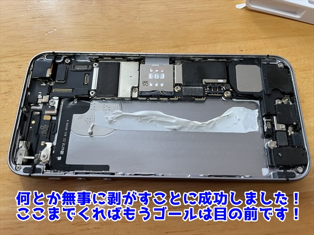 iPhoneからバッテリーを分離できた