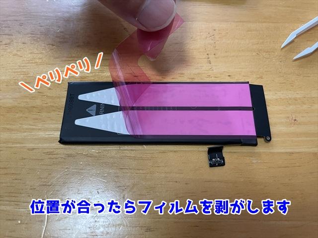 iPhoneの新しいバッテリー貼り付け用テープ