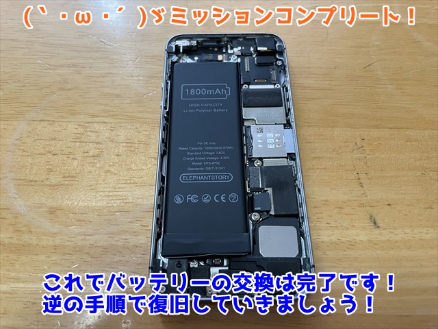 逆の手順で復旧してiPhoneのバッテリー交換完了