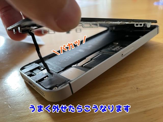 吸盤を使ってiPhoneのディスプレイを外す