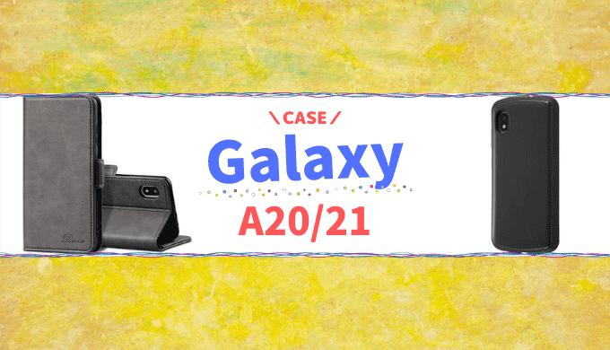 【GalaxyA20/21】予算は2,000円台!3つのタイプ別おすすめケース