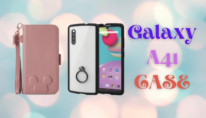 【GalaxyA41】おすすめケースはこれ!3つのタイプ別まとめ10選