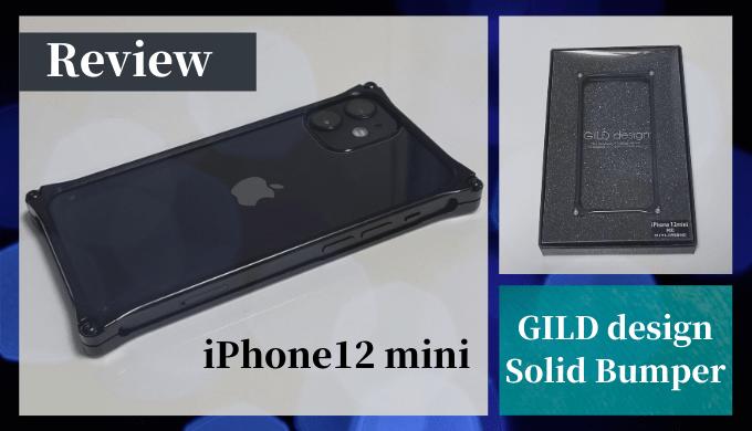 【iPhone12】念願だったギルドデザインのバンパーを遂に購入!