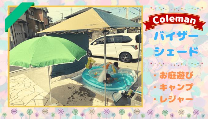【Coleman】バイザーシェード&フルフラップの購入レビュー!