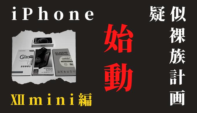 【iPhone12mini】バンパー+ガラスフィルムで疑似裸族化してみた!
