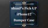 iPhone12シリーズのおすすめバンパー