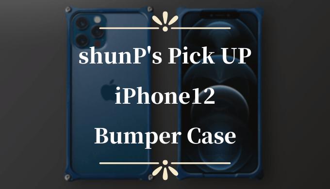 【iPhone12/Pro/Max/mini】バンパーマニア厳選のおすすめケース12選