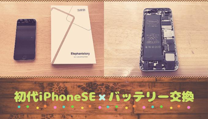 初代iPhoneSEのバッテリー交換