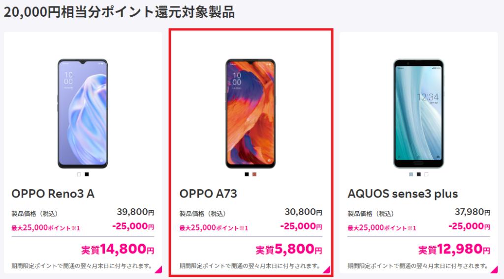 楽天モバイルではOPPOA73が販売されている