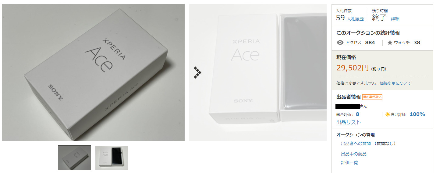 Xperia ACEをヤフオクで出品
